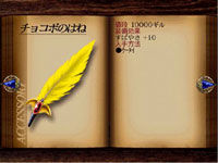 final fantasy vii accessory Choco-Feather
