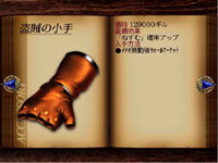 final fantasy vii accessory Sneak Glove